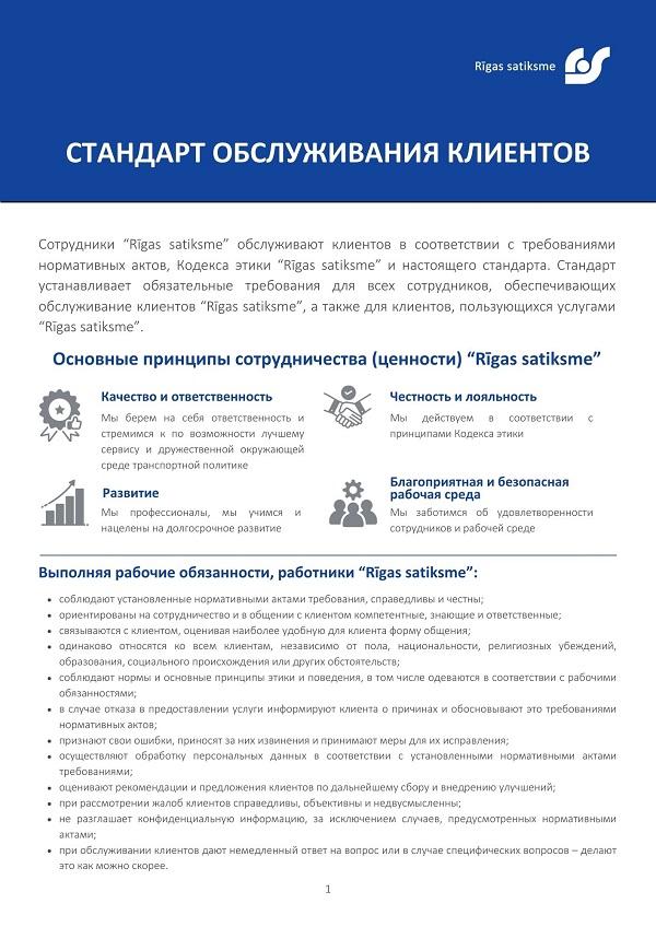 1_Klientu apkalpošanas standarts_RU.jpg