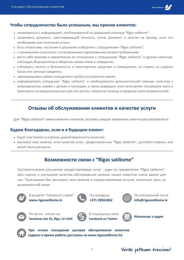 2_Klientu apkalpošanas standarts_RU.jpg