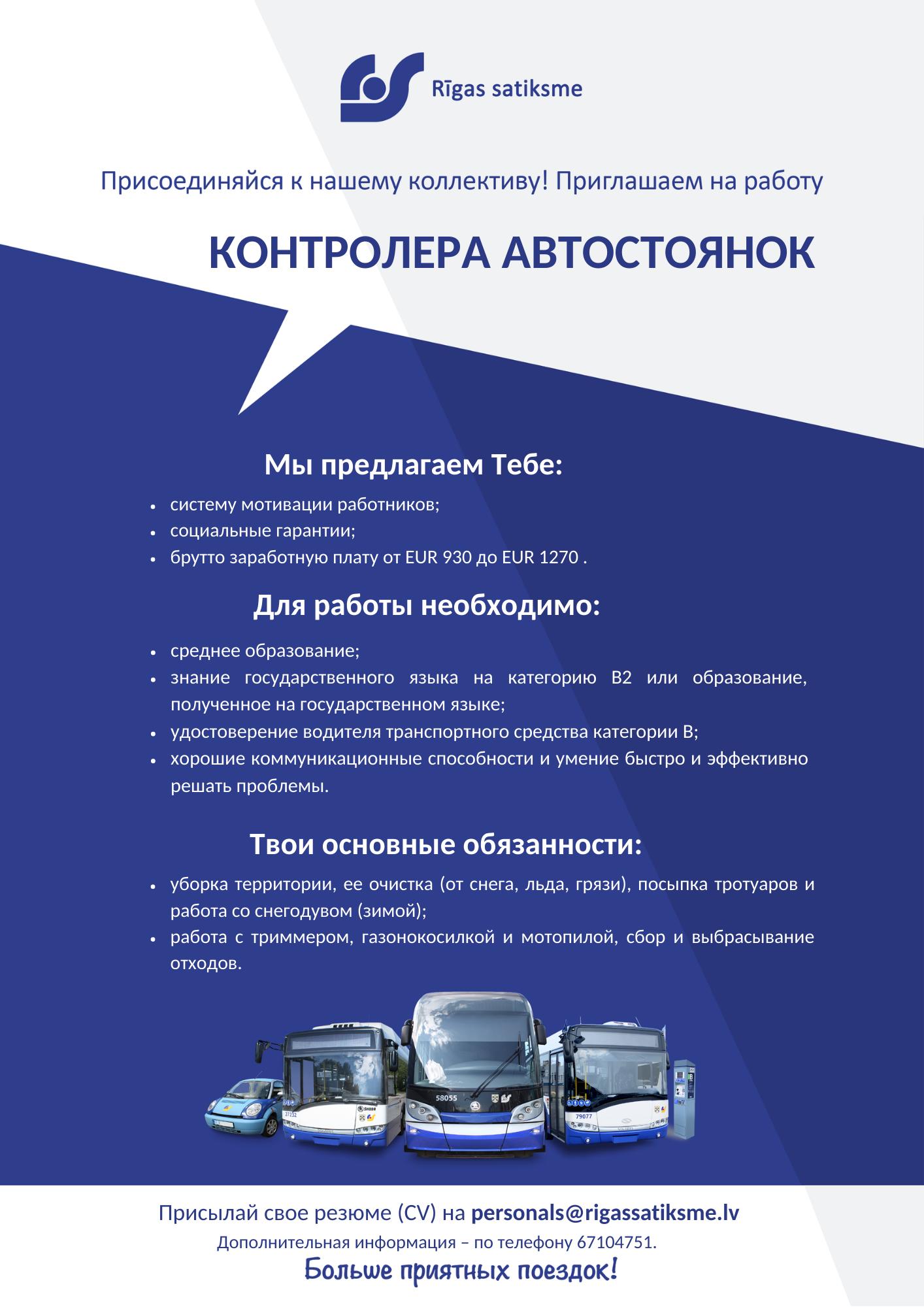 AST_kontrolieris_Ru.png
