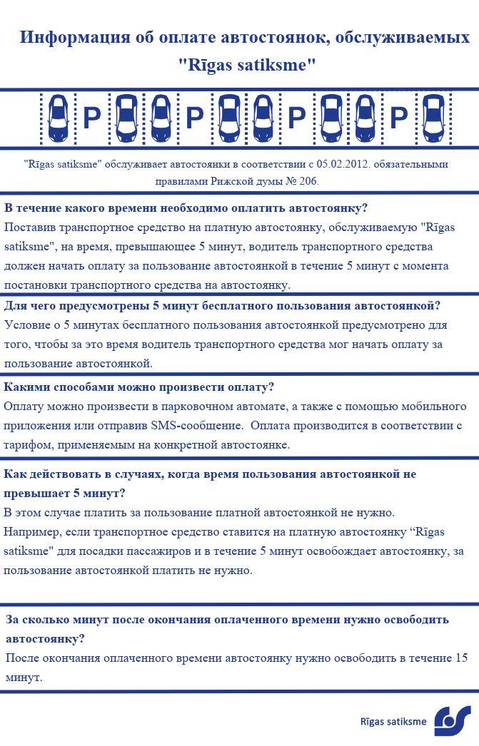 copy-autostavvietas_ru.jpg